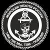 ЦСН ВМС РФ Бриз - последнее сообщение от СамурайПанда