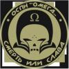 """Отряд """"OMEGA"""" - последнее сообщение от BYBLIK"""