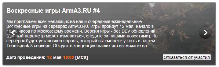 events-arma3ru.jpg
