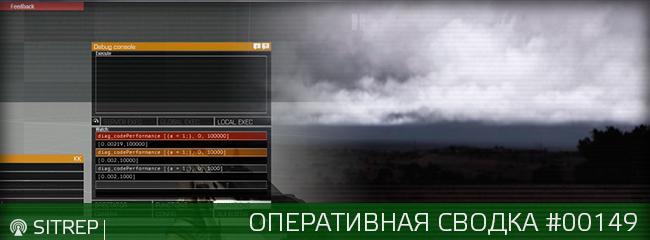 ОПЕРАТИВНАЯ СВОДКА #00149